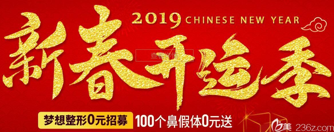 南宁梦想2019年情人节开运速美优惠活动价格新鲜出炉,2月14来院就送玫瑰花活动海报五