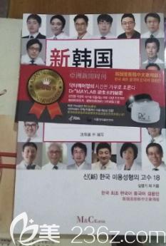 韩国美容整形高手18人第三册