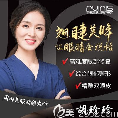 深圳享美瑞尼丝双眼皮整形医生胡珍珍
