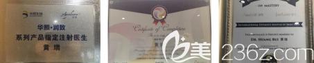 黄瑞医生荣誉证书