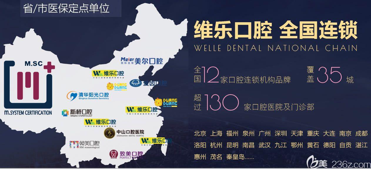 福州维乐口腔医院是一家全国连锁品牌