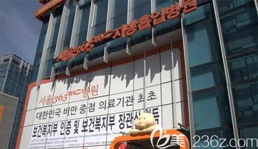 韩国365mc整形医院擅长吸脂塑形