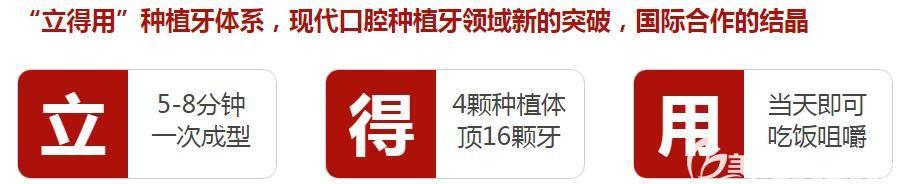 北京中诺口腔特色种植技术立得用种植体系优势