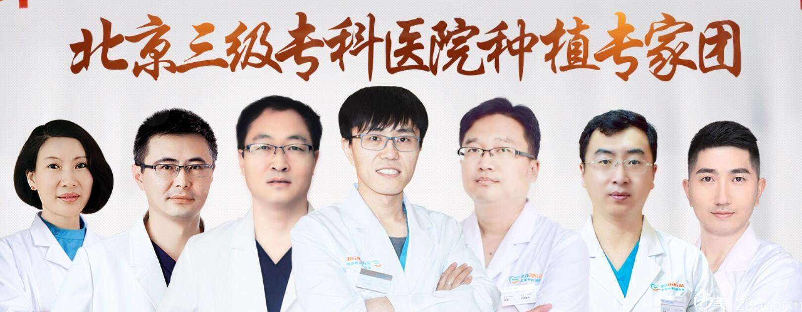 北京中诺口腔种植医生团队