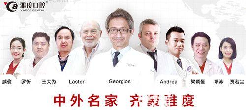 广州雅度口腔医疗团队