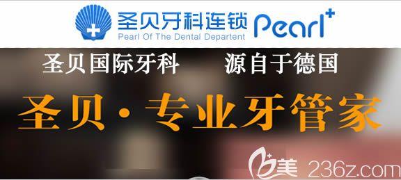 北京圣贝口腔医院是连锁品牌
