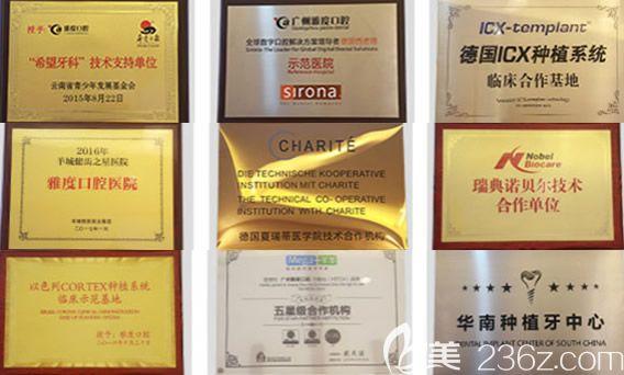 广州雅度口腔荣誉证书