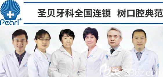 北京圣贝口腔门诊门医生团队