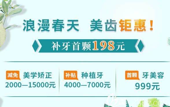 北京圣贝口腔春季活动正畸及种植牙价格表公布 牙齿矫正的价格贵不贵你说了算