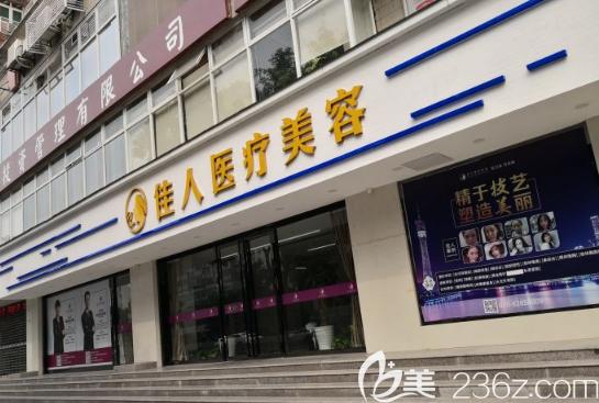 广州佳人整形医院外景图