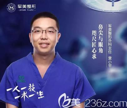 重庆军美整形外科主任章小平