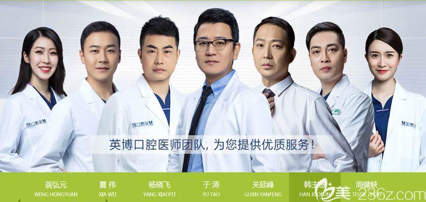 上海英博口腔门诊部医生团队图