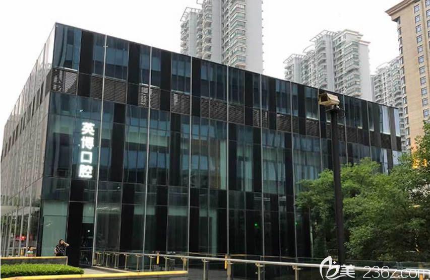 上海英博口腔门诊部外景图
