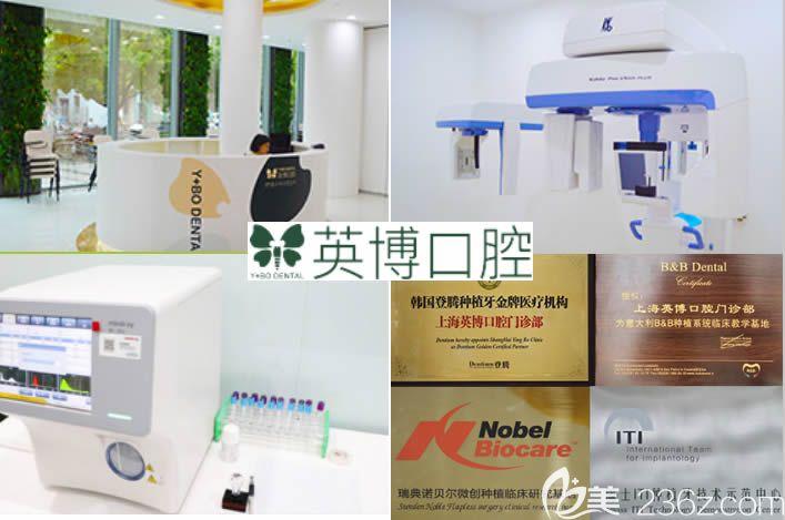 上海英博口腔设备及荣誉图