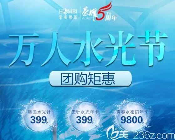 嘉兴禾美医院5周年万人水光节&超冰脱毛节团购活动开启,正规的韩国价格399元起