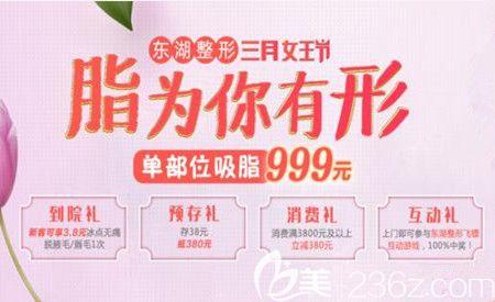 海南东湖整形医院3.8女神节福利来啦,单部位吸脂999元,预存38元抵380元,还有医美大咖汪泽群亲临!