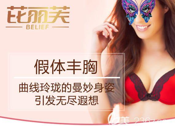 金华芘丽芙整形医院3月女王节活动价格表发布 假体和自体脂肪隆胸都只要8800元