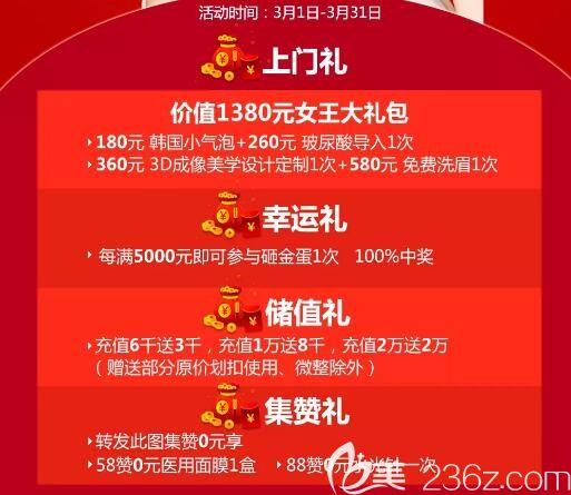 徐火旺公布三月到常州博仕整形变美女王专享项目价格表 优惠双眼皮980隆鼻2200祛斑890元