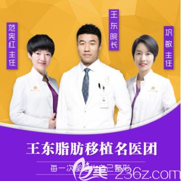 北京艺美医生团