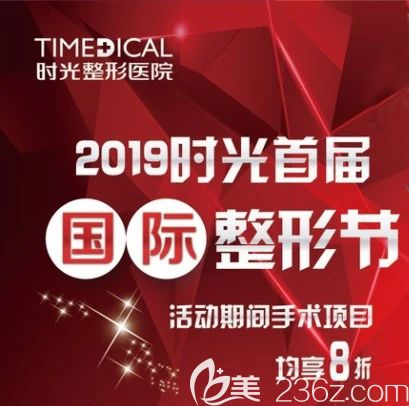 西宁时光2019年三月整形节,集赞购美无痕双眼皮38赞只需880元