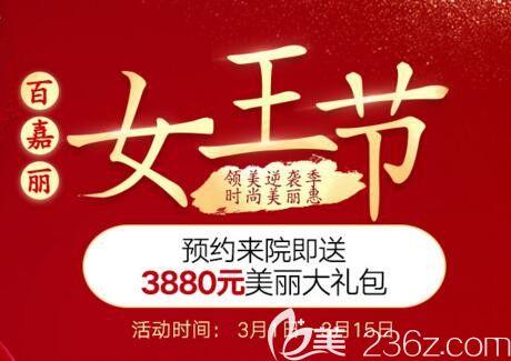 沈阳百嘉丽三月女王节整形优惠价格表公布,双眼皮1980元,吸脂999元,来院送价值3880元美丽大礼包!
