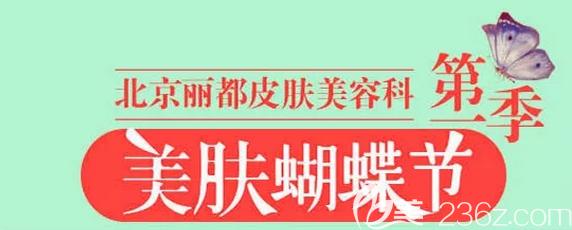 北京丽都美肤蝴蝶节热门项目优惠活动中!脱毛年卡89元,润致520元
