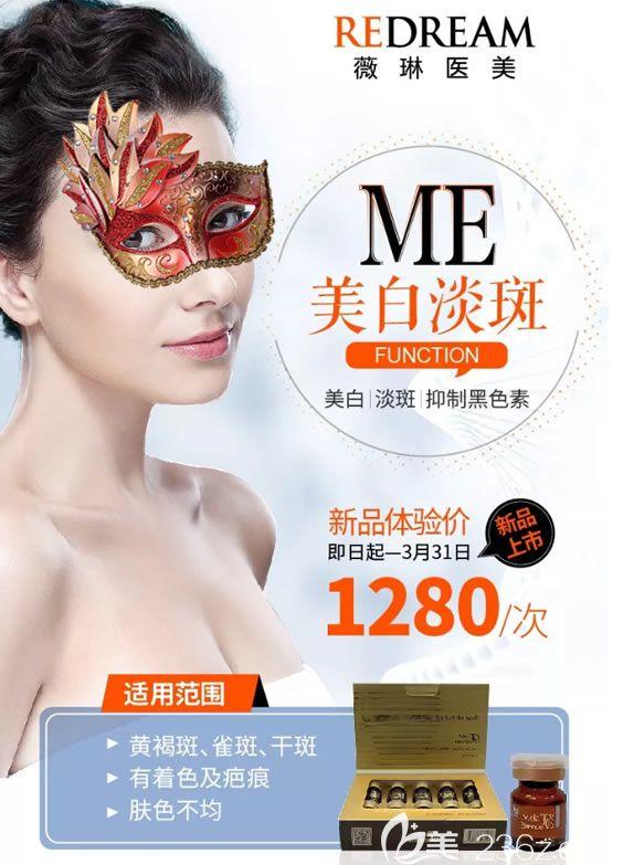 宁波薇琳医美ME美白淡斑新品上线,案例效果及价格发布,3.8女王节新品体验价1280元