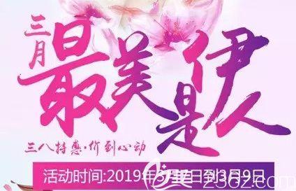 相约西宁澳丽3月8日女人节,开启女神特惠专场双眼皮只需1280元