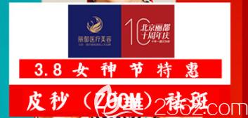 北京丽都全新官方价目表及三月女神节特惠活动 皮秒激光低至2980元,鼻修复低至10000元