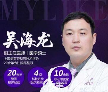 上海美莱医疗美容医院吴海龙