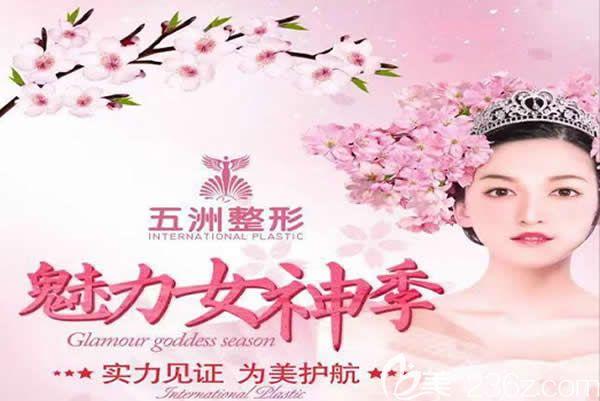 武汉五洲莱美医疗整形美容医院魅力女神2019全新优惠