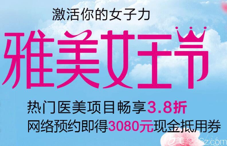 哈尔滨雅美女王节给你一整月的优惠,双眼皮隆鼻只需1380元活动海报五