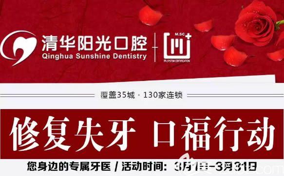 武汉清华阳光口腔医院收费贵吗?3月活动牙齿矫正及种植牙价格表今日发布
