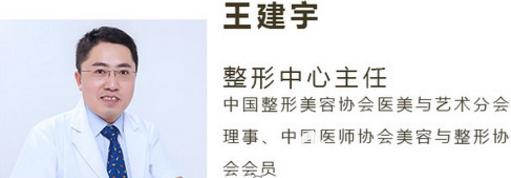 青岛博士医学美容医院——王志云医生