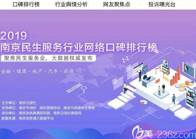 2019年南京民生服务行业网络口碑排行榜(季)榜单