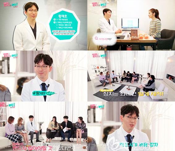韩国可丽奥牙科医院院长受邀参加电视节目
