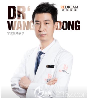 北京薇琳王小东医生