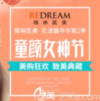 北京薇琳三月优惠价格表 日式无痕重睑6800元,面部脂肪填充12800元活动海报五