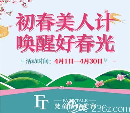 长沙梵童医疗美容医院初春美人计整形优惠来袭,瘦脸针999元,更多经典项目全线8折优惠!