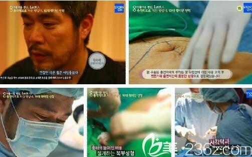 黄旭培参加韩国电视台进行手术直播