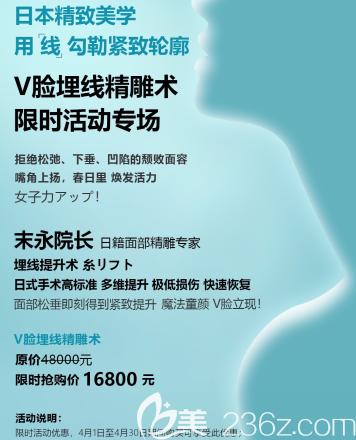 北京领医V脸埋线精雕术活动优惠仅需16800元并附面部吸脂填充价格表