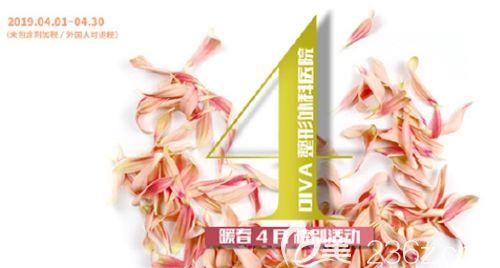 韩国DIVA整形外科4月暖春整形优惠 定点式双眼皮+眼型矫正10000元起