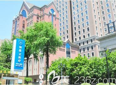 上海伯思立医疗美容门诊部大楼