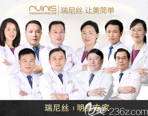 深圳润泽瑞尼丝医疗美容医生团队