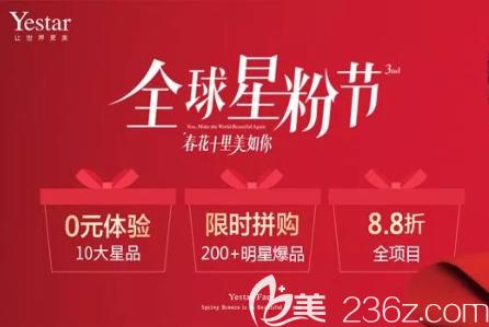 重庆艺星Yestar四月全球星粉节优惠来啦!200多热门项目限时拼购,全项目8.8折!