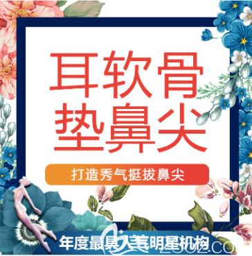北京长虹耳软骨隆鼻宣传图