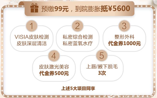 北京画美原长虹官方价目表及近期特惠 眼修复低至12800元,低至580元
