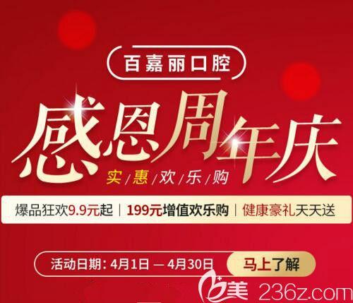 沈阳百嘉丽口腔周年庆,爆品狂欢9.9元起,原价2980元口腔护理套餐特惠价199元,还送拉杆车一台!