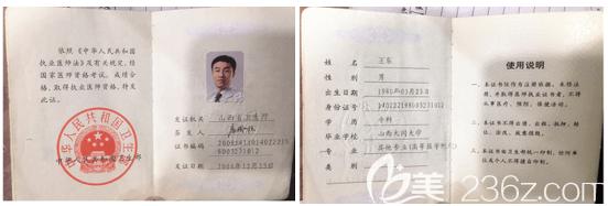北京艺美王东医生证书