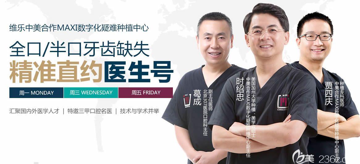 北京维乐是中美合作MAXI数字化疑难种植中心